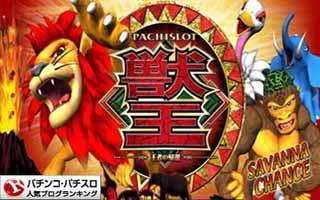 パチスロ 獣王-王者の帰還-
