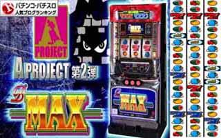 パチスロ B-MAX