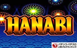 パチスロ ハナビ(HANABI)