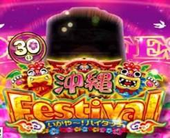パチスロ 沖縄フェスティバル-30