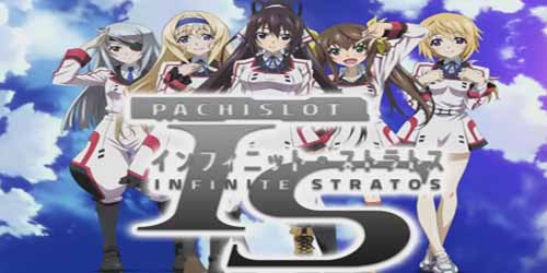 パチスロ インフィニット・ストラトス