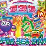 スロット スーパー海物語IN沖縄2