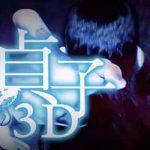 スロット 貞子3D