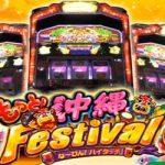 スロット もっと沖縄フェスティバル