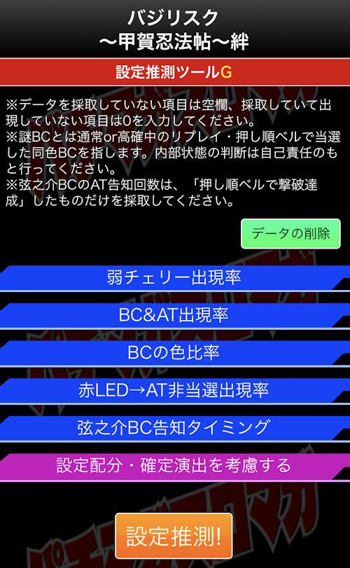 パチマガスロマガ 設定判別ツール1